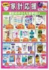 神戸市でのウエルシア薬局のカタログ ( あと20日 )