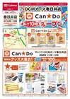 名古屋市でのDCMカーマのカタログ ( 期限切れ )