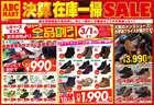 札幌市でのABCマートのカタログ ( 期限切れ )