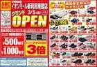 大阪市でのABCマートのカタログ ( 期限切れ )