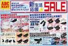 名古屋市でのABCマートのカタログ ( 期限切れ )