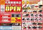 大阪市でのABCマートのカタログ ( 明日で期限切れ )