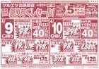 川崎市でのマルエツのカタログ ( 期限切れ )