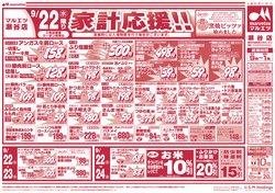 マルエツのカタログに掲載されているスーパーマーケット ( 今日公開)
