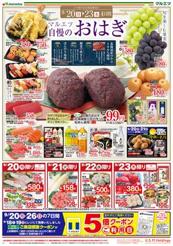 マルエツのカタログに掲載されているスーパーマーケット ( 明日で期限切れ)