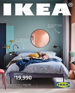 IKEAのカタログに掲載されている花 ( 30日以上)