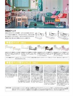 おすすめチラシ・カタログ / ベッドマットレス