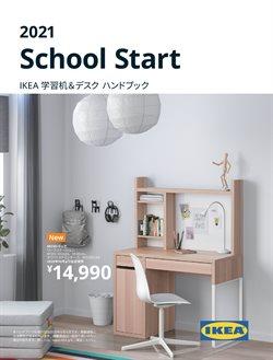 IKEAのカタログ( 30日以上 )