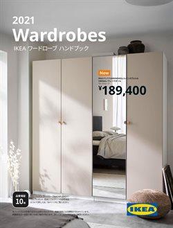 IKEAのカタログに掲載されているIKEA ( あと2日)