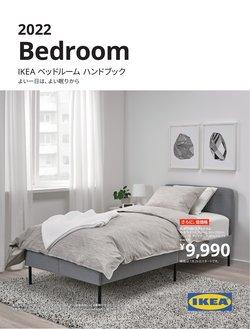 IKEAのカタログ( 30日以上)