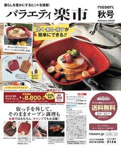 ニッセン�カタログ( 30日以上)