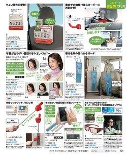 おすすめチラシ・カタログ / カメラ