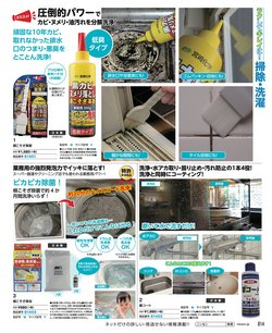 おすすめチラシ・カタログ / 洗濯機
