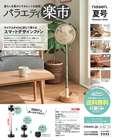 大阪市のニッセンからのカタログに掲載されているファッション ( NEW )