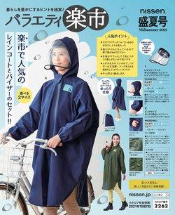 ニッセンのカタログに掲載されているファッション ( 30日以上)
