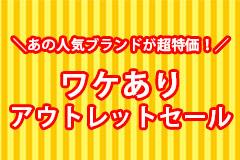 大阪のカタログに掲載されているニッセン