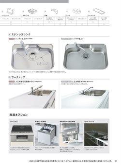 おすすめチラシ・カタログ / 水