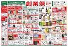大阪市のカインズホームからのカタログに掲載されているホームセンター&ペット ( 2日前に発行 )