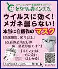 大阪市でのカインズホームのカタログ ( 今日で期限切れ )