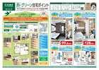 大阪市でのカインズホームのカタログ ( 30日以上 )