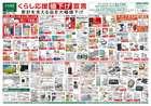 横浜市でのカインズホームのカタログ ( 今日で期限切れ )