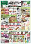 大阪市でのカインズホームのカタログ ( 2日前に発行 )