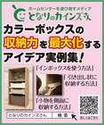 大阪市のカインズホームからのカタログに掲載されているホームセンター&ペット ( 今日公開 )