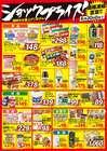 エーコープ近畿のカタログ( 30日以上 )