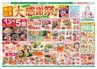 エーコープ近畿のカタログ( 期限切れ )