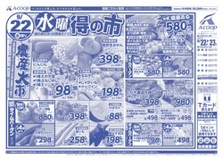 エーコープ近畿のカタログに掲載されているスーパーマーケット ( 今日公開)