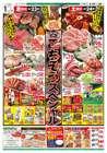 Aコープ西日本のカタログ( NEW )