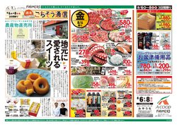 Aコープ西日本のカタログ( 今日公開)