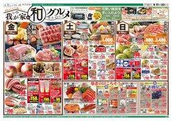 Aコープ西日本のカタログ( あと3日)