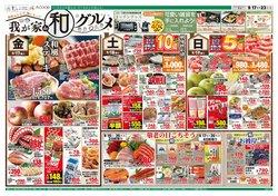 Aコープ西日本のカタログ( あと2日)