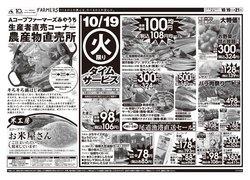 Aコープ西日本のカタログ( 今日で期限切れ)