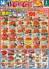 エーコープ北海道のカタログ( 期限切れ )