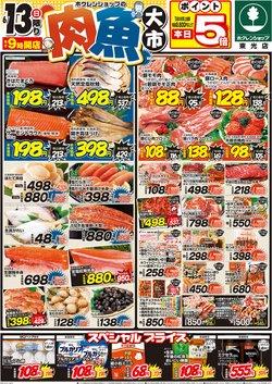 エーコープ北海道のカタログ( 明日で期限切れ)