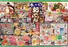 長野県A・コープのカタログ( 期限切れ )