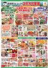 長野県A・コープのカタログ( あと2日 )