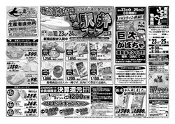 Aコープ 鹿児島のカタログに掲載されているスーパーマーケット ( 今日で期限切れ)