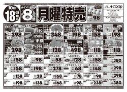 AコープJAライフ富山のカタログに掲載されているAコープJAライフ富山 ( 今日で期限切れ)