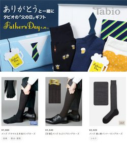 靴下屋 タビオのカタログに掲載されている靴下屋 タビオ ( あと6日)