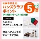 名古屋市での東急ハンズのカタログ ( 期限切れ )