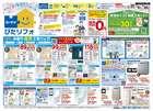 福岡市でのコーナンのカタログ ( あと12日 )