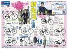 福岡市でのコーナンのカタログ ( あと5日 )