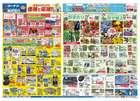 福岡市でのコーナンのカタログ ( 期限切れ )