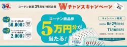 大阪のカタログに掲載されているコーナン