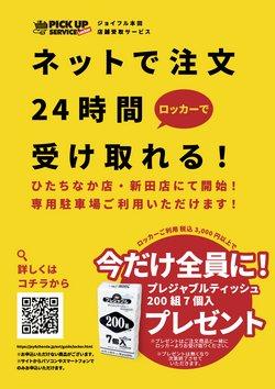 ジョイフル本田のカタログに掲載されているホームセンター&ペット ( 今日公開)
