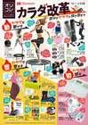 オリンピックのカタログ( 3日前に発行 )