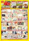 オリンピックのカタログ( あと13日 )